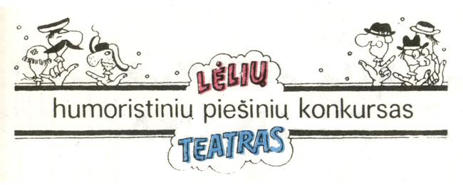 """Humoristinių piešinių konkursas """"Lėlių teatras"""" (1991 m.). (Konkurso titulinės antraštės grafinis apipavidalinimas)."""