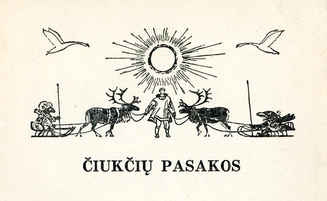 """""""Čiukčijos pasakos"""". 1963 m. // Knygos iliustracija."""